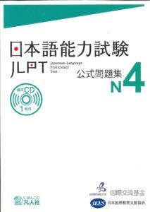 Japanese Language Proficiency Test N4