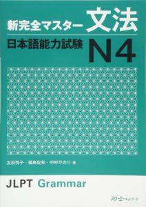 New Kanzen Master Grammar JLPT N4