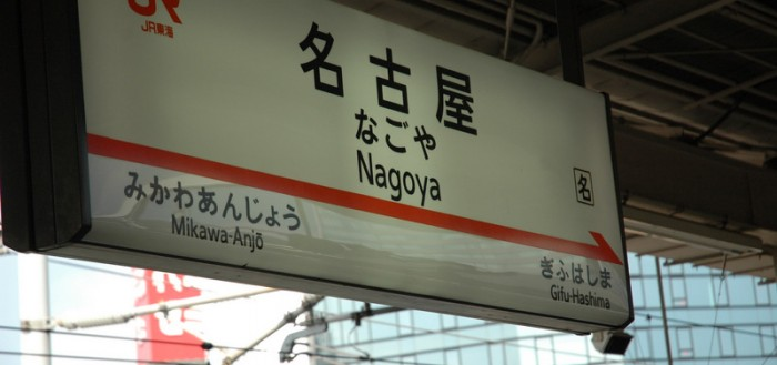 Nagoya-Japan-station-sign