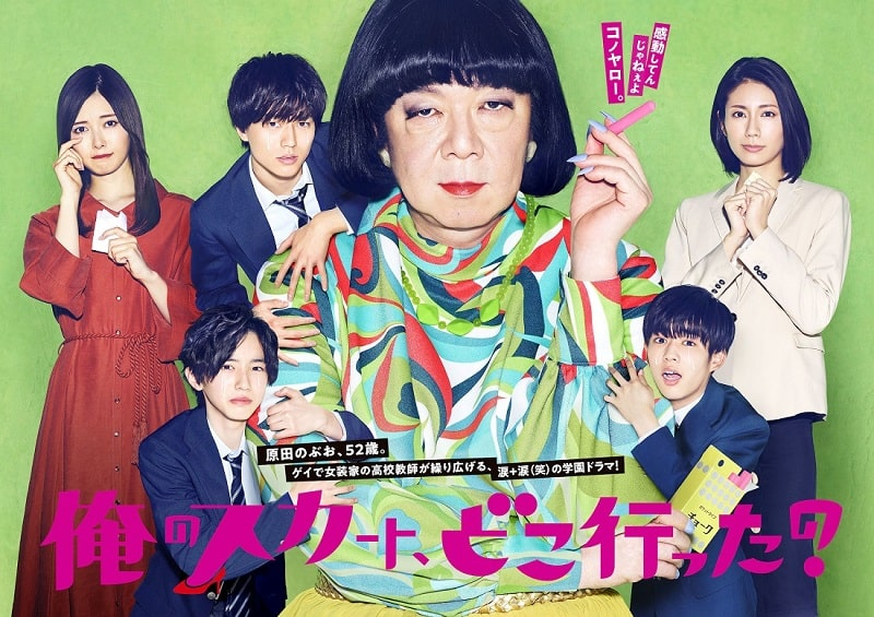 My Skirt, Where Did It Go? - Japanese drama