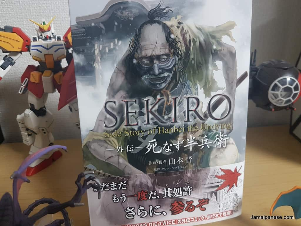 Sekiro side story of Hanbei the Undying GIVEAWAY