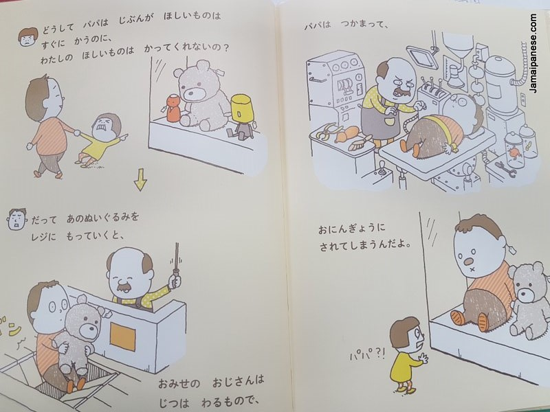 An example of the hilarious writing and excellent illustrations