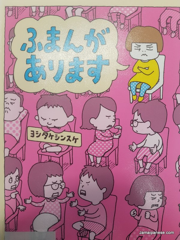 I have a complaint - Japanese Children's book review