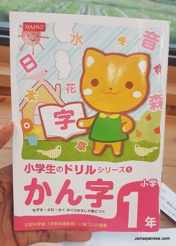 JLPT N5 tool for kanji