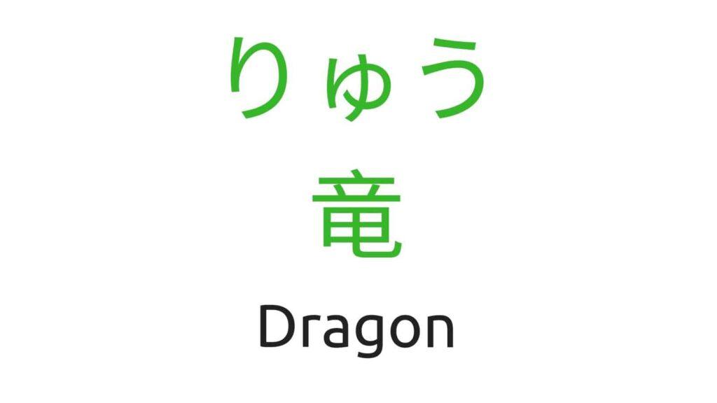 Ryuu - Dragon - Japanese