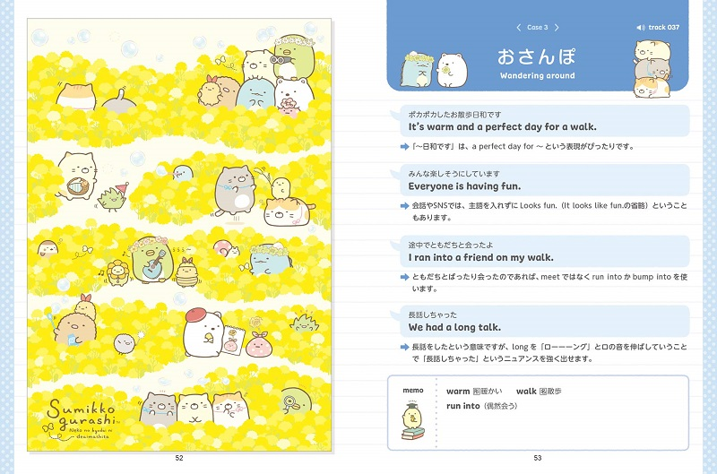 Sumikko Gurashi English Conversation Book すみっコぐらしの英会話